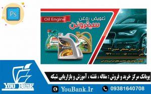 کارت ویزیت فارسی تعویض روغن ماشین