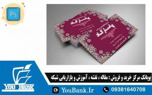 کارت ویزیت فارسی نمایشگاه فرش و موکت