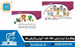 کارت ویزیت فارسی مهد کودک و آمادگی