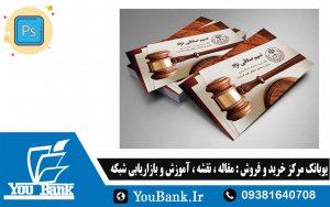 کارت ویزیت فارسی وکیل