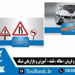 کارت ویزیت فارسی آموزشگاه رانندگی