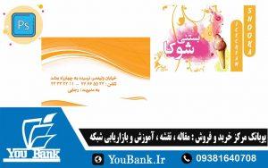 کارت ویزیت فارسی بستنی فروشی