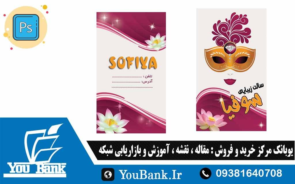 کارت ویزیت فارسی آرایشگاه زنانه