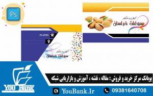 کارت ویزیت فارسی آجیل و خشکبار