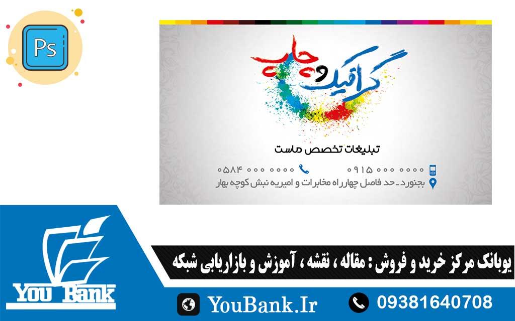 کارت ویزیت فارسی گرافیک و چاپ