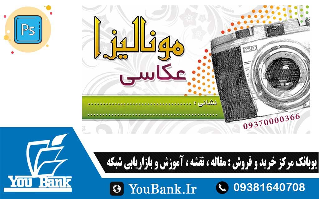 کارت ویزیت فارسی عکاسی