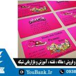 کارت ویزیت فارسی پوشاک بچه