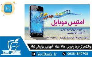 کارت ویزیت فارسی موبایل فروشی