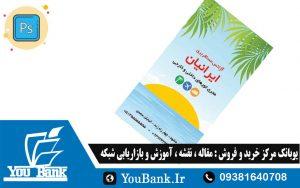 کارت ویزیت فارسی آژانس مسافربری