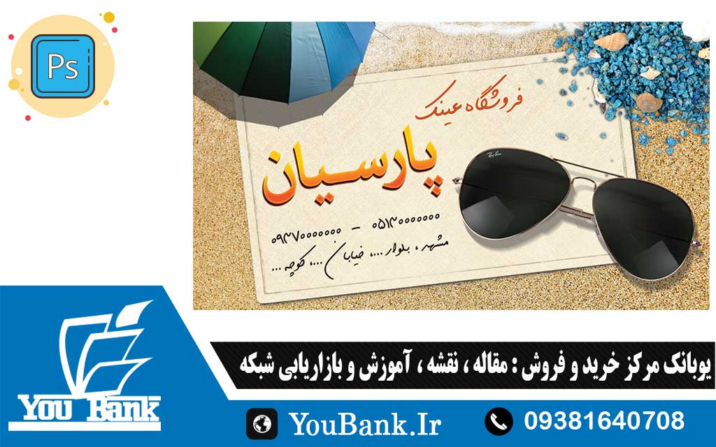 کارت ویزیت فارسی فروشگاه عینک