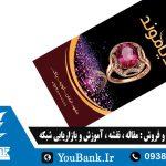 کارت ویزیت فارسی طلا و جواهرات