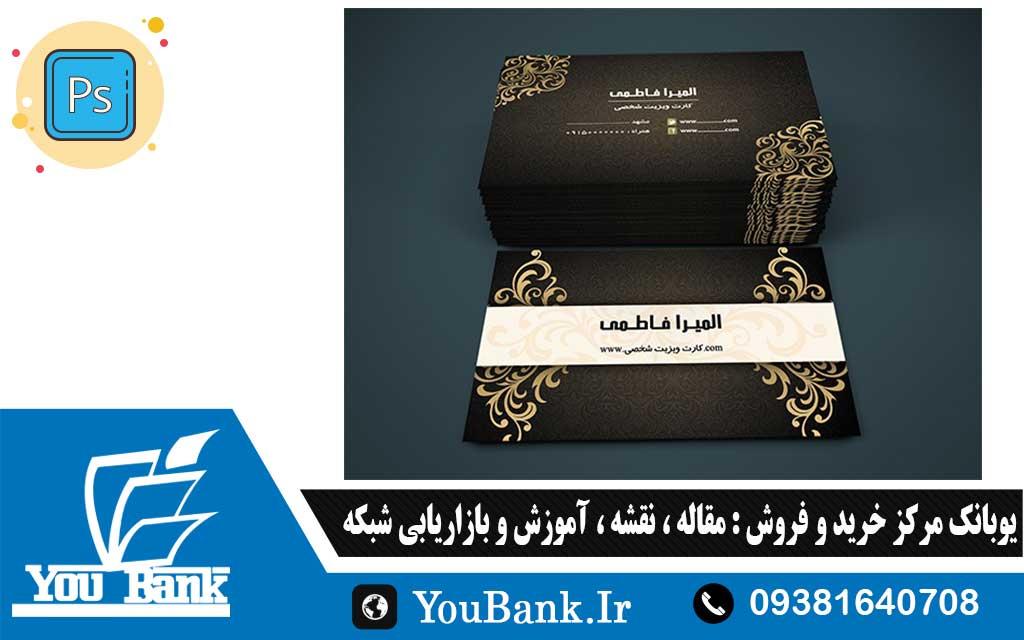 کارت ویزیت فارسی شخصی