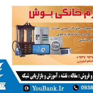 کارت ویزیت فارسی لوازم خانگی