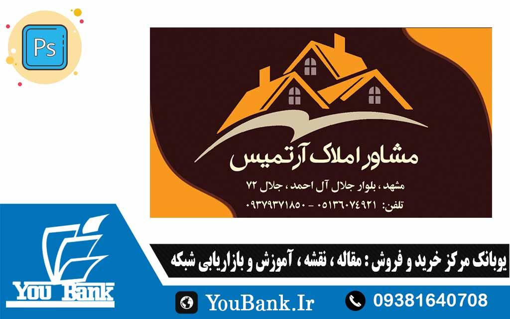 کارت ویزیت فارسی مشاور املاک