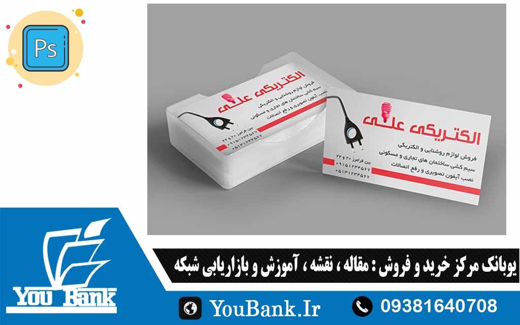 کارت ویزیت فارسی لوازم الکتریکی