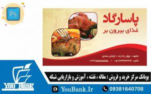 کارت ویزیت فارسی غذای بیرون بر