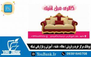 کارت ویزیت فارسی گالری مبل