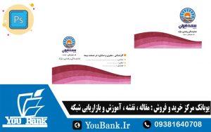 کارت ویزیت فارسی نمایندگی بیمه ایران