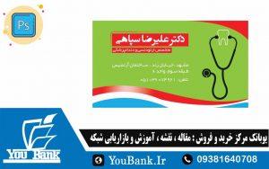 کارت ویزیت فارسی دندانپزشکی