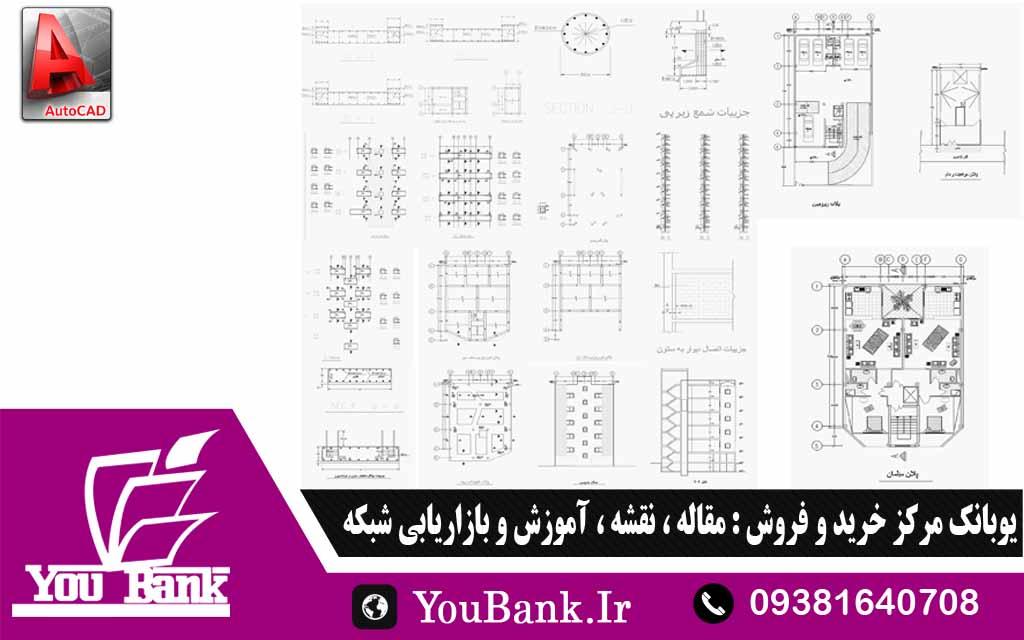 نقشه با تمام جزئیات که یک ساختمان