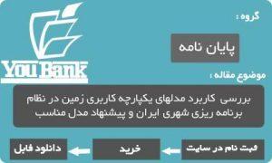 کاربرد مدلهای یکپارچه کاربری زمین در نظام برنامه ریزی شهری ایران
